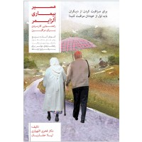کتاب در مسیر بیماری آلزایمر
