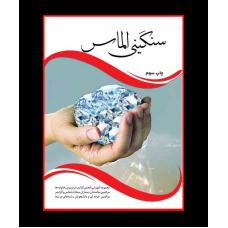 کتاب سنگینی الماس